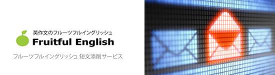 英作文のフルーツフルイングリッシュ 短文添削サービス