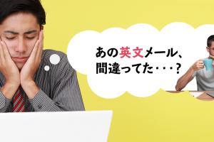 失敗しない英文メールの書き方を教えます