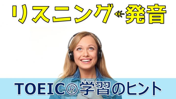 リスニング力のブレイクスルーには発音の学習を
