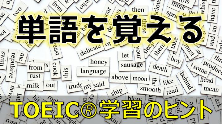 【TOEIC試験対策!】単語を覚えるために