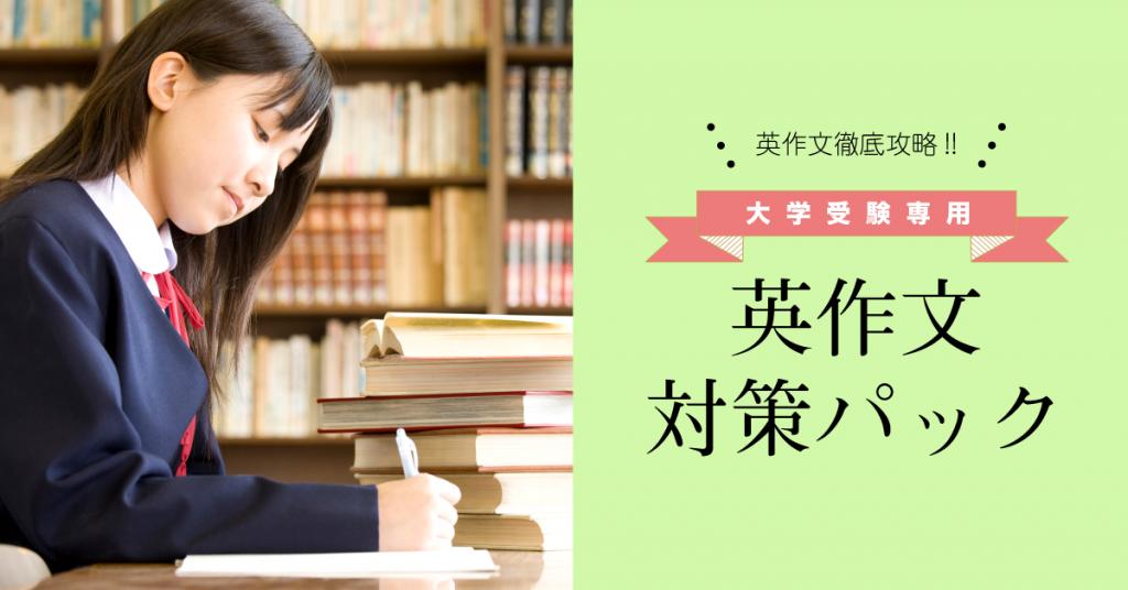 受験英作文対策講座