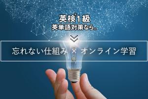 でる順パス単【英検1級】旺文社コラボ