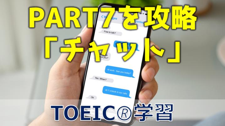 TOEIC長文問題の「チャット問題攻略」