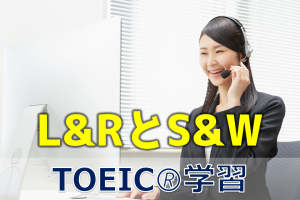 TOEIC L&RとS&W