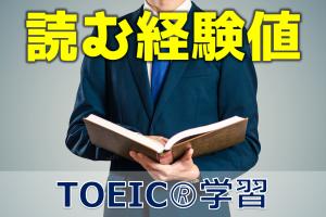 TOEIC学習で足りなくなりがちなものは多読