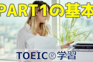 TOEICのPART1攻略の基本