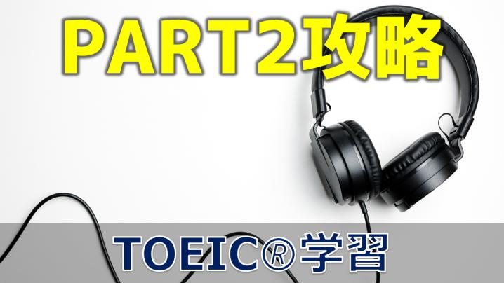 【3分でTOEIC!】PART2攻略の基本+α