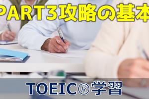 【3分でTOEIC!】PART3攻略の基本