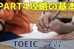 【3分でTOEIC!】PART4攻略の基本