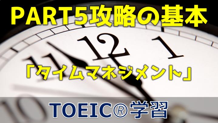 【3分でTOEIC!】PART5 攻略の基本:タイムマネジメント