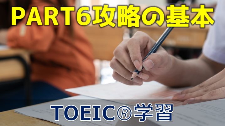 【3分でTOEIC!】PART6 攻略の基本