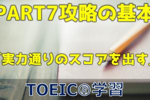 【3分でTOEIC!】PART7 攻略の基本(実力通りのスコアを出す)