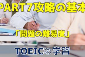 【3分でTOEIC!】PART7 攻略の基本(問題の難易度)