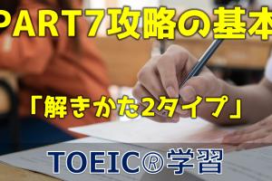 【3分でTOEIC!】PART7 攻略の基本(解き方)