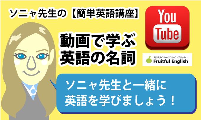 動画で学び英語の名詞