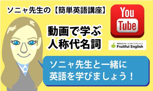 動画で学ぶ英語の人称代名詞