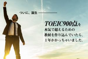 TOEIC900点で人生成功体験