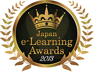 Japan e-Learning Awards 2013