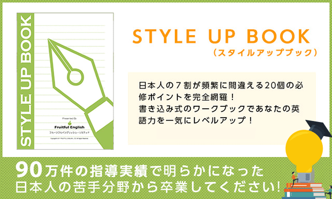 Kirstie先生のSTYLE UP BOOK(スタイルアップブック)