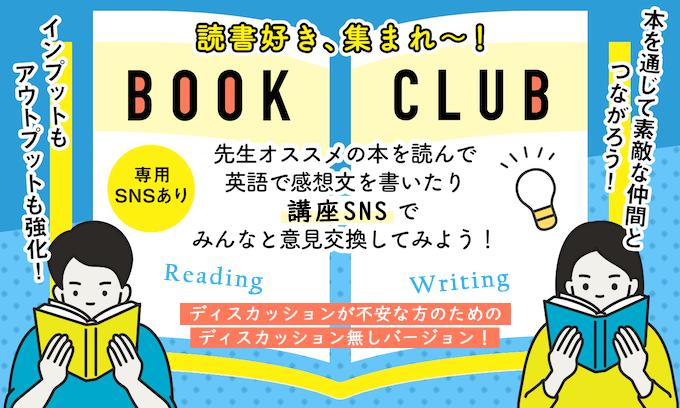 ブッククラブ(ディスカッション無し)