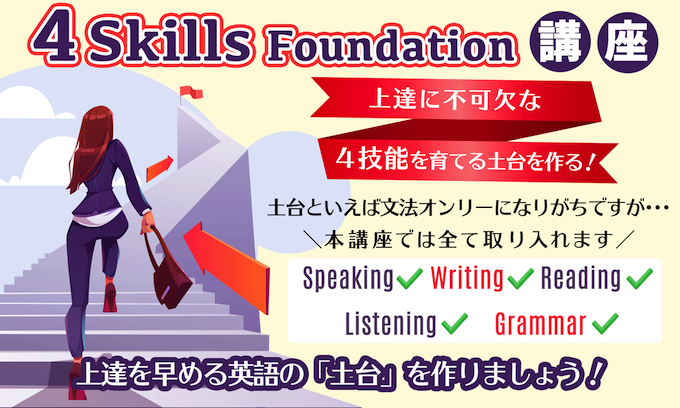 4 Skills Foundation講座