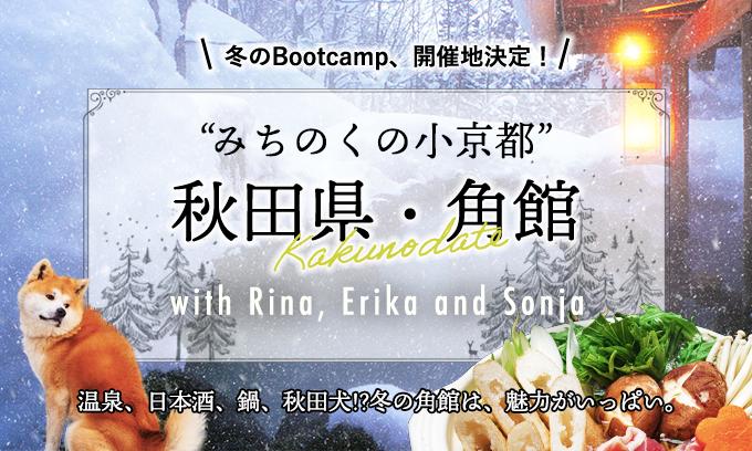 英語漬けブートキャンプ@秋田