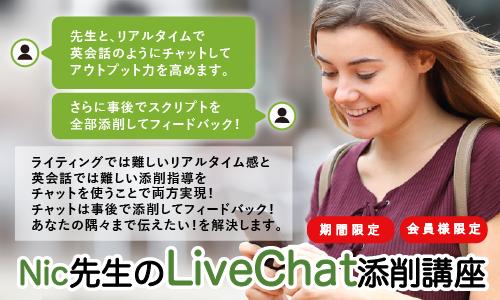 LiveChat添削講座
