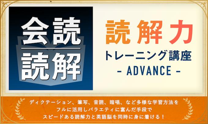 読解力トレーニング講座ADVANCE