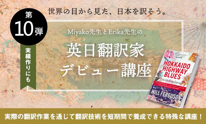 英日翻訳家デビュー講座「Hokkaido Highway Blues」
