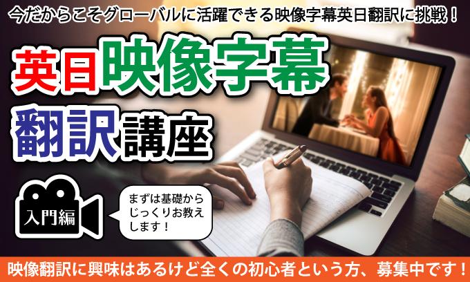 英日映像字幕翻訳講座 入門編