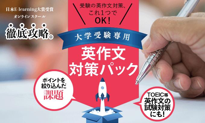 大学受験専用英作文対策パック 基礎編