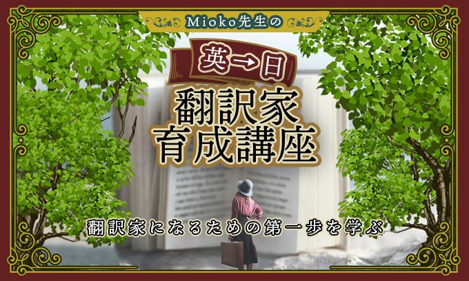 Mioko先生の英日翻訳家育成講座