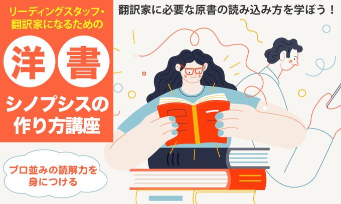 リーディングスタッフ・翻訳家になるための洋書シノプシスの作り方講座