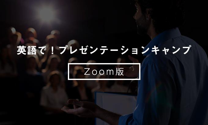 英語で!プレゼンテーションキャンプ Zoomグループレッスン版-