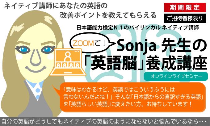 【日本語版】「英語脳」養成オンラインセミナー ZOOM版