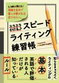 英語スピードライティング練習帳