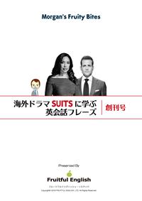 海外ドラマSUITSに学ぶ英会話フレーズ