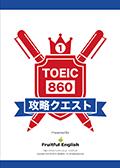 TOEIC860攻略クエスト