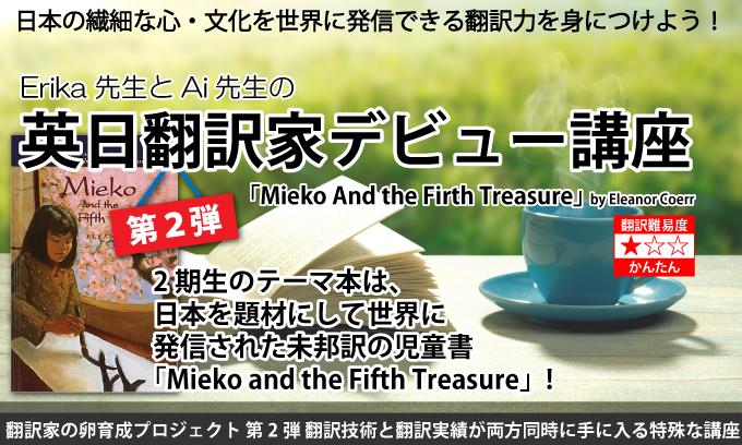 英日翻訳家デビュー講座「Mieko and the Firth Treasure」