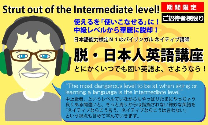 脱・日本人英語講座