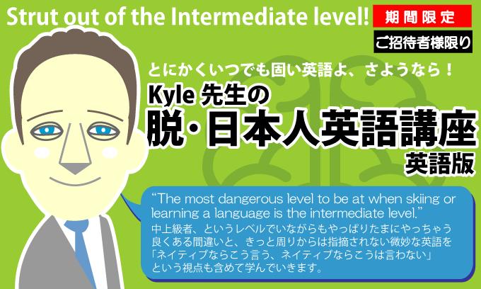 脱日本人英語講座-英語版-