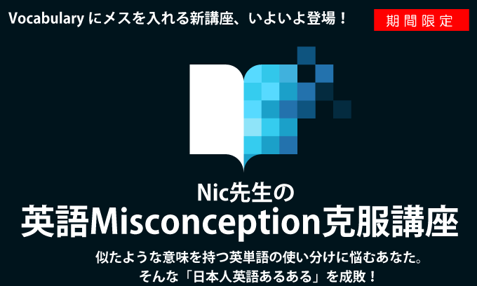 英語Misconception克服講座