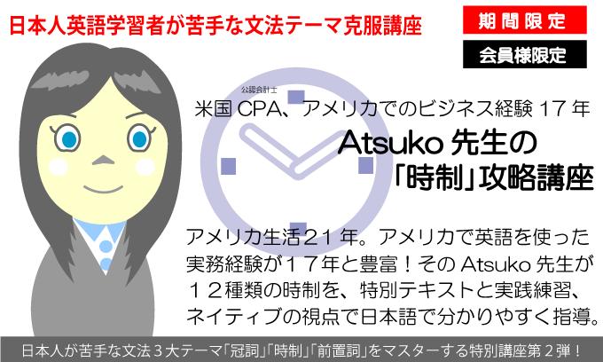 特別講座 - Akiko先生の「時制」攻略講座 - 英作文のフルーツフル ...