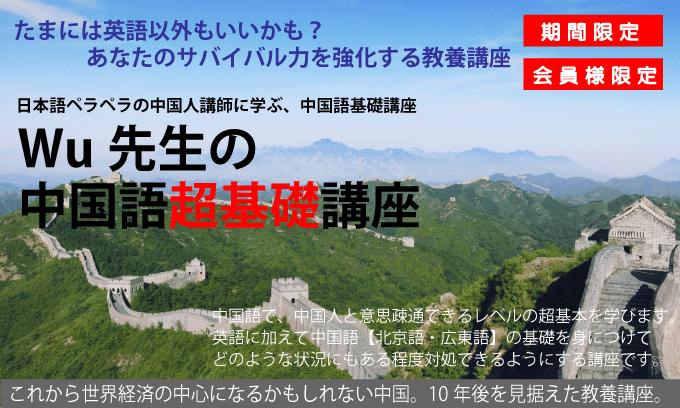 中国語超基礎講座